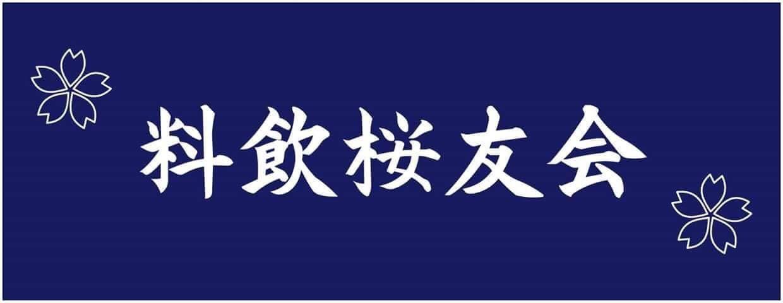 料飲桜友会のイメージ